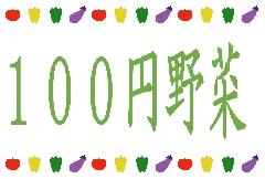 100円野菜コーナー